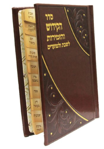 Hardcover Seder Kiddush and Zemiros for Shabbat and Yom Tov