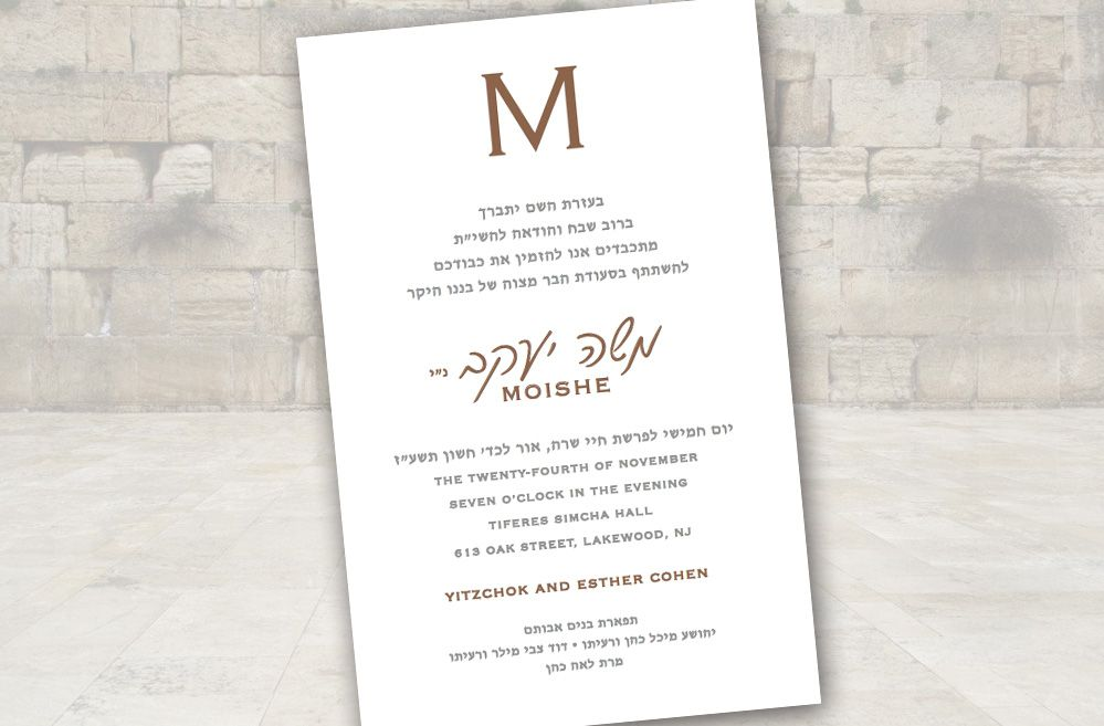 bar mitzvah invitations the chassan s place