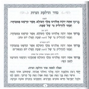 image about Birkat Hamazon Text Printable identified as Birchat Hamazon Bencher with Sheva Brachos - The Chans Stage