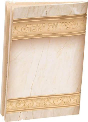 Marble Background/Gold Strip Zemirot Shabbat Bencher